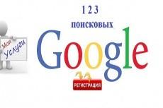 Усиление внешних ссылок переходами 10 - kwork.ru