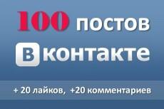 Контент для группы ВКонтакте. 120 постов. Можно в разные сообщества 4 - kwork.ru