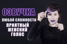 Озвучу текст- женский голос 10 - kwork.ru