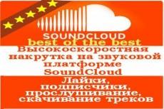 """Проверю ваш сайт на """"Битые ссылки"""" и катринки (Broken link) 24 - kwork.ru"""