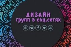 Создание и оформление группы в соц.сетях 15 - kwork.ru