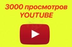 +2000 просмотров с удержанием вашего видео на youtube 23 - kwork.ru