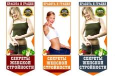 Создам 2 стильных и оригинальных баннера за цену одного кворка 5 - kwork.ru