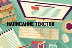 Предлагаю услуги гострайтера 4 - kwork.ru