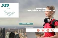 Верстка в формате html + CSS из PSD 14 - kwork.ru