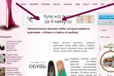 Скрытая реклама на ваш сайт 8 - kwork.ru