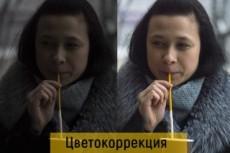 Отредактирую изображение в Photoshop 11 - kwork.ru