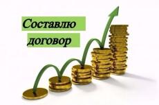 Составлю исковое заявление на взыскание алиментов 15 - kwork.ru