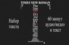 Наберу текст, бланки 24 - kwork.ru