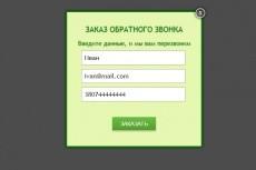Установлю Яндекс или Google карты с вашими координатами на сайт 6 - kwork.ru