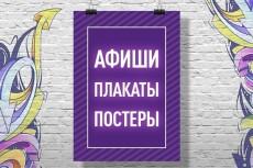 Создам плакат 14 - kwork.ru