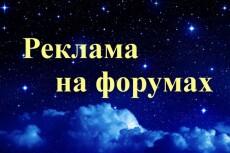 Сделаю 10 постов на форумах 14 - kwork.ru