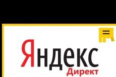 Профессиональное размещение объявлений в яндекс директ 20 - kwork.ru
