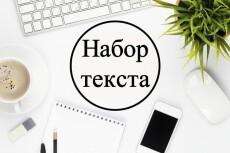 Грамотная расшифровка аудио и видео в текст 18 - kwork.ru