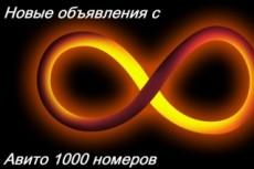 Создам базу объявлений с сайта avito.RU 23 - kwork.ru