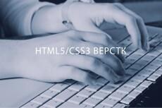 Сверстаю шаблон по макету PSD 23 - kwork.ru