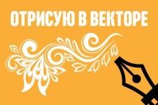 Отрисую в векторе 25 - kwork.ru