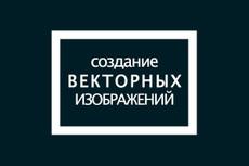Отрисую логотип в векторе 173 - kwork.ru