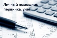 Заполню декларацию 3-НДФЛ 17 - kwork.ru