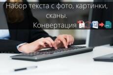 Набор текста в Word с фото, скана, рукописи 17 - kwork.ru