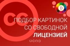 3 заказа с фотобанка shutterstock 9 - kwork.ru