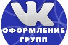 Сделаю обложку на шапку в социальных сетях 7 - kwork.ru