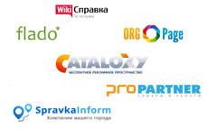 Регистрация в 50 каталогов сайтов 5 - kwork.ru