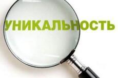 сделаю рерайт любого текста 4 - kwork.ru
