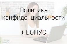 Сделаю политику конфиденциальности для сайта 7 - kwork.ru