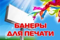 Сделаю классный рекламный баннер 42 - kwork.ru