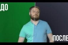 Монтаж и обработка видео (цветокоррекция, слоумо и т.д.) 31 - kwork.ru
