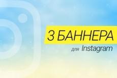 Сделаю баннер в Инстаграм 28 - kwork.ru