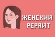 Напишу сценарий для ролика на YouTube, Instagram 28 - kwork.ru