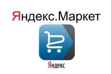 База Яндекс Каталога 9 - kwork.ru