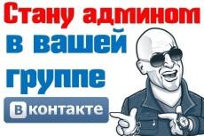 Администратор вашей группы в ВК на 15 дней 14 - kwork.ru