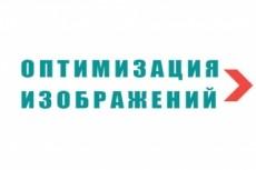 Уменьшу вес картинок без потери качества 25 - kwork.ru