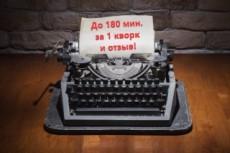 Качественный рерайт 12000 символов 16 - kwork.ru