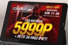 Создам баннеры для интернета 75 - kwork.ru