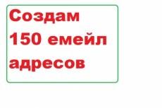 """50 одинаковых постов с  ссылкой на ВАШ сайт с """"Мой  Мир"""" 19 - kwork.ru"""