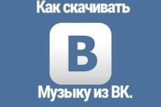 Скачаю музыку с социальной сети Вконтакте и загружу на файлообменник 8 - kwork.ru