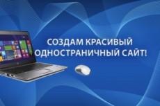 Одностраничник 17 - kwork.ru