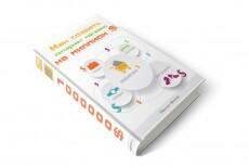 3D обложка книги 17 - kwork.ru