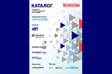 Разработаю брошюру 37 - kwork.ru