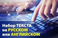 Наберу текст с фото, сканов, аудио- и видеоматериалов 22 - kwork.ru