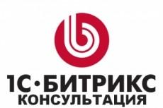 Проведу консультацию по Skype. Расскажу о продвижении видео в YouTube 21 - kwork.ru