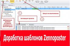 Шаблоны для ZennoPoster 9 - kwork.ru