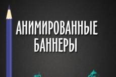 Анимированный gif баннер 26 - kwork.ru