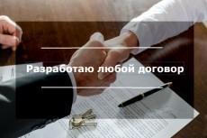 Составлю заявление на банкротство 10 - kwork.ru