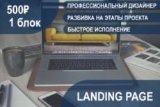 Создание landing-page на шаблоне 33 - kwork.ru
