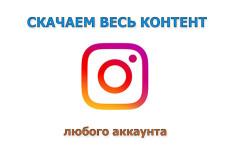 Сделаю любой скриншот страницы любого сайта 26 - kwork.ru